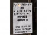 ちゃんぽんにんにくパワー 寺田町本店