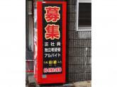 彩華ラーメン 大阪上六店