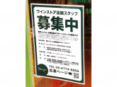 ワインストアワッシーズ(WineStore Wassy's) 四天王寺本店