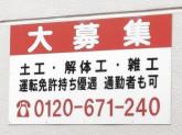 創新工業株式会社 天王寺店
