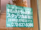 VOICE(ボイス)美容室