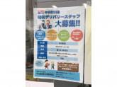 中日新聞木曽川大塚専売所