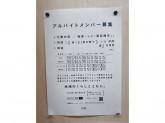 カインズ 東大阪店