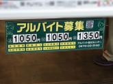 松屋 東長崎駅前店