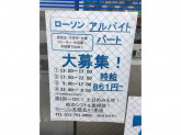 ローソン 札幌北41条店
