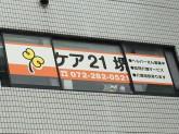 ケア21堺
