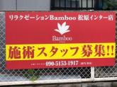 リラクゼーション Bamboo 松原インター店