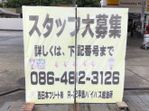 西日本フリート(株) ルート2早島バイパス給油所
