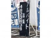 丸栄石油(株) 岡山給油所