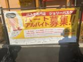 ジョリーパスタ 旭川永山店