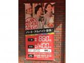 ヴィクトリアステーション 栄町店