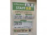Plus Heart(プラスハート) イオンモール高の原店