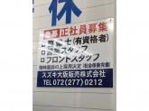 スズキ大阪販売(株)