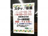 業務スーパー 河内長野店