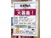 天丼てんや 錦糸町テルミナ2店