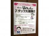 世界の山ちゃん 駅西3号店