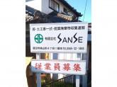 有限会社SANSE