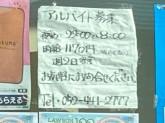 ローソンストア100あま七宝町店