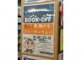 BOOKOFF(ブックオフ) 池袋サンシャイン60通り店