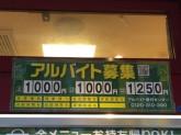 松屋 十三東口店