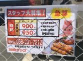 有限会社羽島ダンゴ