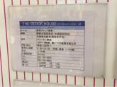 THE CLOCK HOUSE(ザ・クロックハウス) イオンタウン千種店