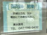 清水薬局 多摩二丁目店