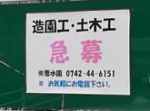 (株)恵水園