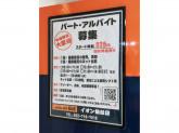 BOOKOFF SUPER BAZAAR イオン仙台店