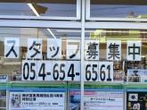 ファミリーマート 静岡曲金南店
