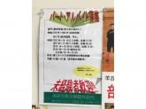 株式会社アイマトン 産直生鮮市場北野店