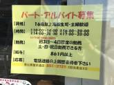 (株)恵比寿屋/恵比寿屋栄通店