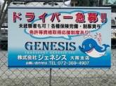 ジェネシス大阪支店