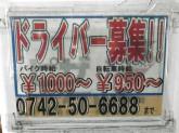 ピザポケット 奈良店