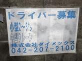 株式会社ダイメックス 四谷営業所
