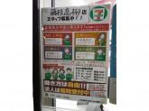 セブン-イレブン 藤枝高柳店