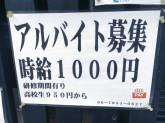 馬肉専門店 桜家