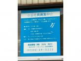 高田建設株式会社