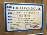 THE CLOCK HOUSE ル・シーニュ武蔵府中店
