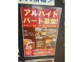 紅虎餃子房 イオン板橋ショッピングセンター店