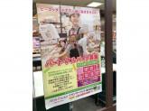 PEACOCK STORE(ピーコックストア) 高島平店