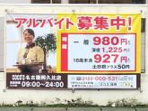 COCO'S(ココス)名古屋阿久比店