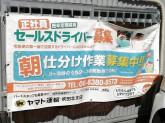 ヤマト運輸 吹田春日センター