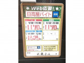 日高屋 武蔵小山店