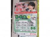 スギ薬局 武蔵小山店