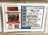 柿安MeatExpress(ミートエクスプレス) イオンモール常滑店