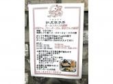 紅虎餃子房 イオンモール大日店