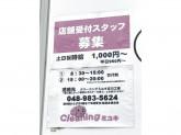 クリーニング ミユキ 新三郷店