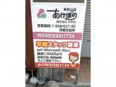 あけぼの 丸広通り東松山店