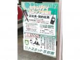 (株)トスネット 東京営業所